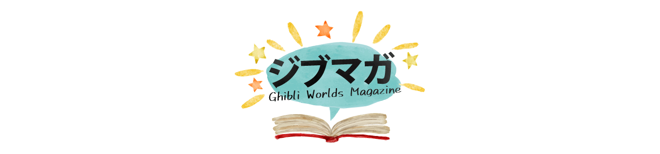 Ghibli World Magazine | ジブマガ